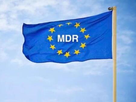 MDR认证