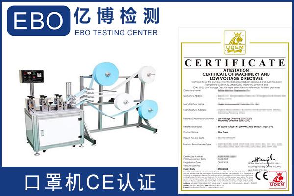 口罩设备CE认证